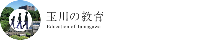 玉川の教育 Education of Tamagawa