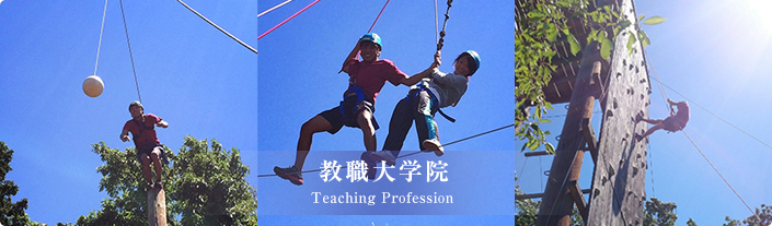 教職大学院 Teaching Profession