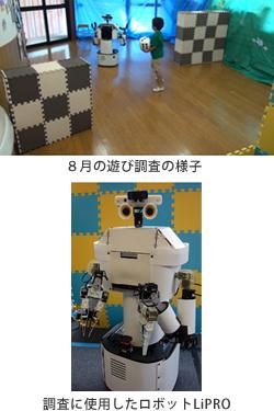ロボットを遠隔操作する幼稚園教...