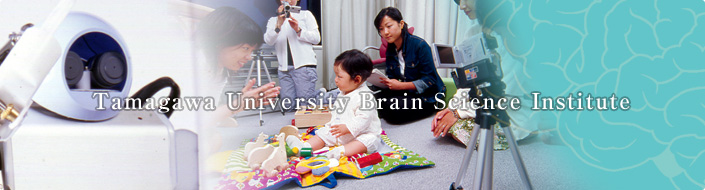 Tamagawa University Brain Science Institute