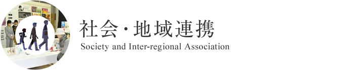 社会・地域連携 Society and Inter-regional Association