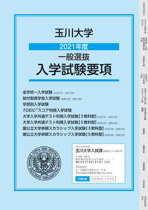 一般選抜|入試情報|玉川大学入試情報サイト 入試Navi